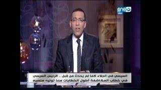 اخر النهار - خالد صلاح : خطاب الرئيس السيسي اليوم بمسرح الجلاء خطاب شديد الأهمية