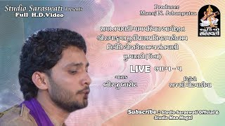 BIRJU BAROT PALDI (UNA) LIVE 5 | FULL HD VIDEO | Produce By STUDIO SARASWATI