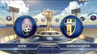 Зоря - Олександрія - 1:0. Відео матчу