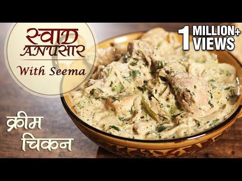 Cream Chicken Recipe In Hindi Easy Chicken