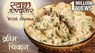 Cream Chicken Recipe In Hindi  - क्रीम चिकन   Easy Chicken Recipe   Swaad Anusaar With Seema