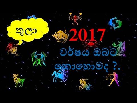 How does 2017 look like for you? 2017 වසර ඔබට කොහොමද? තුලා ලග්නය-Thula Lagnaya