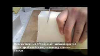 видео Купить Пеноплекс дёшево в СПб