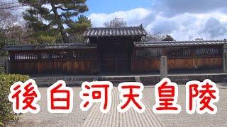 京都 第77代 後白河天皇の陵(太閤塀~南大門~陵)