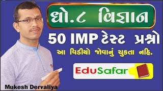 Download STD 8 Science 50 IMP Question Edusafar Mp3 and Videos