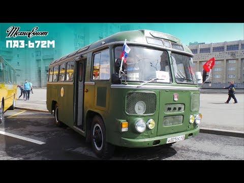 ПАЗ-672М 1989г (Участники V парада ретро транспорта 2019 СПб)