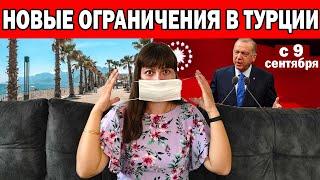 НОВЫЕ ОГРАНИЧЕНИЯ В ТУРЦИИ ДЛЯ ТУРИСТОВ И ТУРОК В МАСКЕ ВЕЗДЕ С 9 СЕНТЯБРЯ Отдых в Турции Анталия