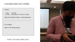 한국꽃예술작가협회 45회 정기총회 및 월례회의