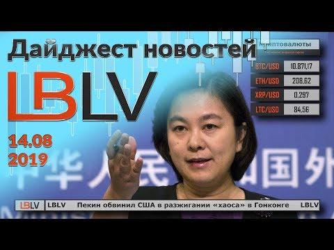 LBLV Конфликт в Гонконге. Китай винит США 14.08.2019