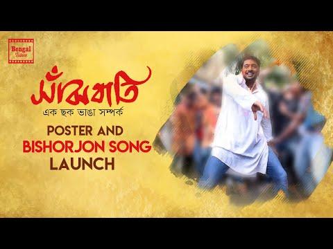 Sanjhbati Poster And Bishorjon Song Launch | Bengal Talkies