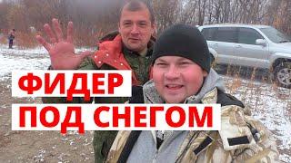Душевная рыбалка. Фидер под снегом Рыбалка в Сибири #OmskFish