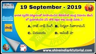 Daily Telugu Current Affairs -19/9/2019 - Current Affairs Daily updates - online Exam - PDF Material