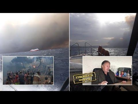 Ο Παναγιώτης Ρήγος, που έσωσε 150 ανθρώπους στη θάλασσα στο Μάτι, στο zougla.gr