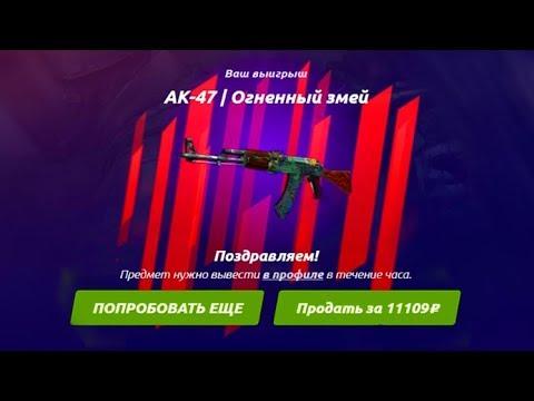 МНЕ ВЫПАЛ AK-47 | Огненный змей ЗА 12 000 РУБЛЕЙ + 5 Premium Case