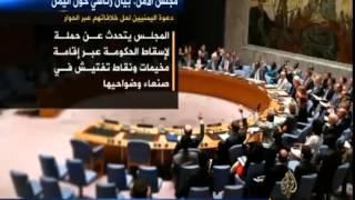 بيان لمجلس الأمن يدين اقتحام الحوثيين لعمران  ويبدي قلقه لتصعيد الحوثيين في صنعاء