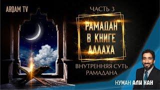Внутренняя суть рамадана. Рамадан в Книге Аллаха. Часть 3   Нуман Али Хан