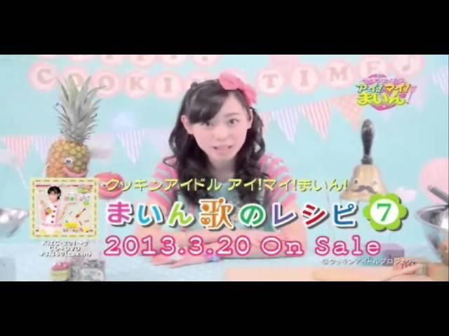『クッキンアイドル アイ!マイ!まいん!』まいん歌のレシピ7 , YouTube