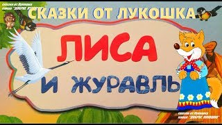 Лиса и Журавль | Русская народная сказка | Аудиосказки для детей | Сказки на ночь | Детский канал