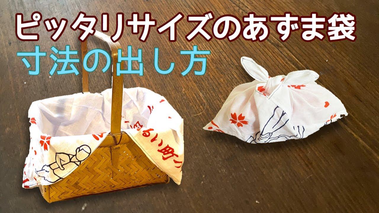 ぴったり!簡単に欲しいサイズのあずま袋ができる寸法の出し方