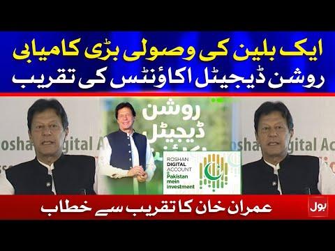 PM Imran Khan Latest Speech at Roshan Digital Accounts Ceremony