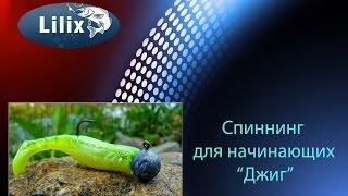 видео Лески для спиннинга » Сайт о рыбалке для начинающих
