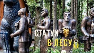Смотреть видео Где побывать в Москве - Дом музей Зураба Церетели в Переделкино онлайн