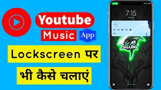 Download Youtube music app background play in Lockscreen । Youtube vanced music