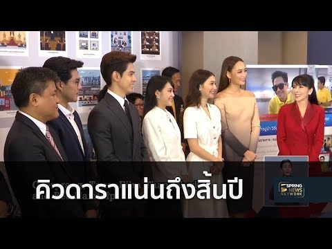 นายกปลื้ม! คิวดาราร่วมเดินหน้าประเทศไทยยาวถึงสิ้นปี | 8 ก.ย. 61 | ตื่นข่าวเช้า