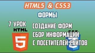 HTML5 CSS3 Урок 7 Формы — Сбор информации с посетителей сайта Создание HTML форм Input HTML