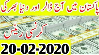 || Today currency exchange rate in Pakistan 20-02-2020 || New rate of Pakistani currency