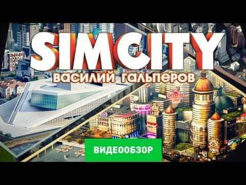 Обзор SimCity (2013) [Review]