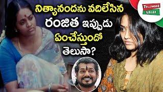 Actress Ranjitha Shocking Decision After Nithyananda Issue   Latest News On Actress Ranjitha