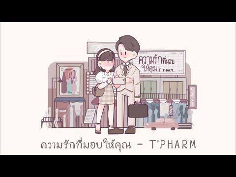 ฟังเพลง - ความรักที่มอบให้คุณ T PHARM - YouTube