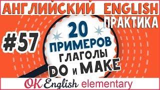 20 примеров #57 DO или MAKE   Практика английского языка