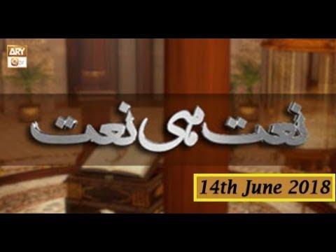 Rehmat-e-Sahar - Segment - Naat Hi Naat - 14th June 2018 - ARY Qtv
