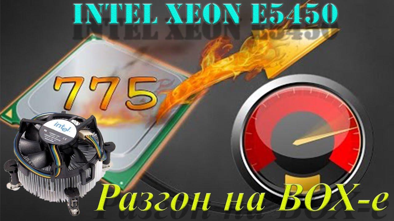 Intel Xeon E5450 (Q9650) E0, разгон на BOX кулере