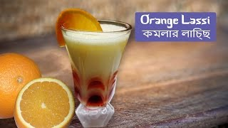 Orange Lassi Recipe | কমলা / মাল্টার ল…