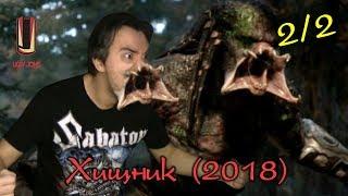 ТРЕШ ОБЗОР фильма Хищник (2018) (2 часть)