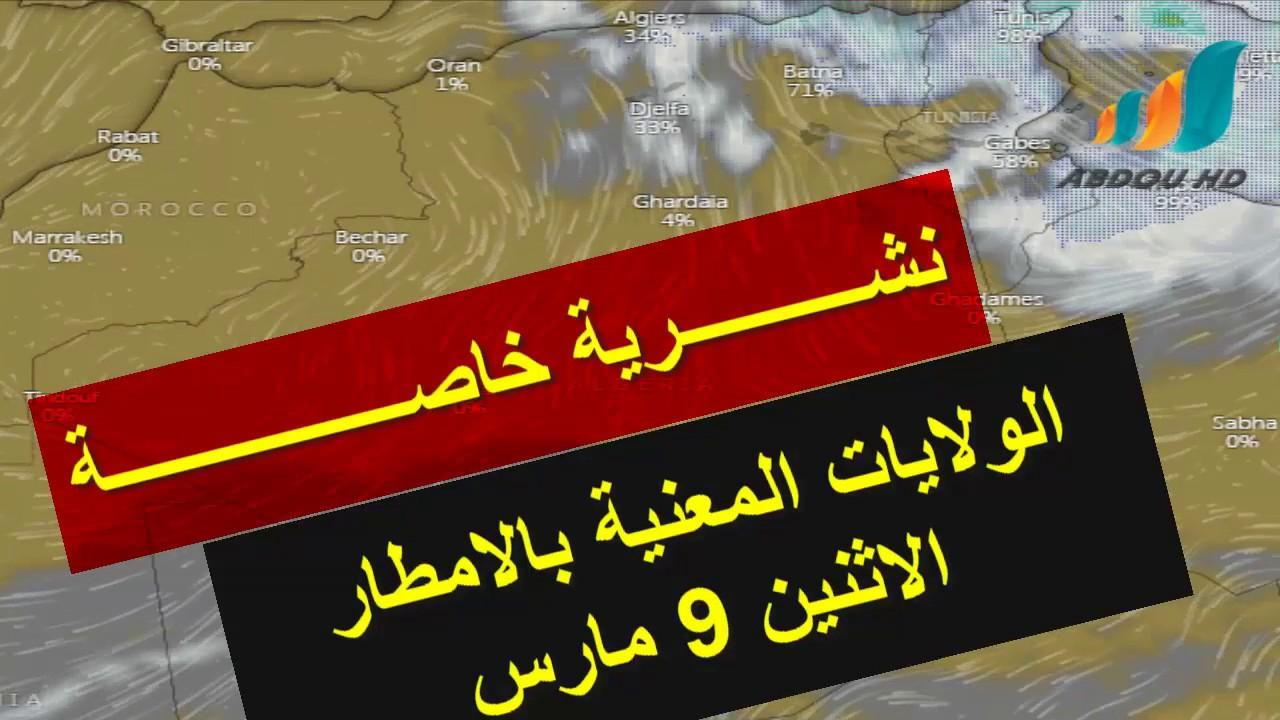 احوال طقس الجزائر  الاثنين 9 مارس 2020 تسجيل امطار غزيرة....