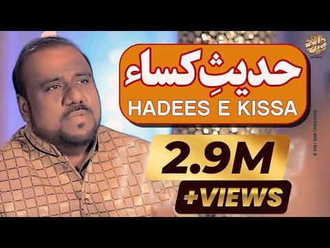 Hadees e Kisa (Urdu)   Syed  Zille Raza   Exclusive Manqabat Album 2017-18