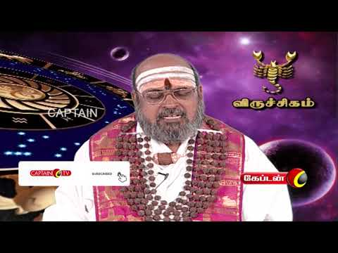 18.07.2019   இன்றைய ராசிபலன்   Indraya Rasi Palan   Daily rasi palan   #ராசிபலன் #todayrasiplan #rasipalan #rasipalantoday  Like: https://www.facebook.com/CaptainTelevision/ Follow: https://twitter.com/captainnewstv Web:  http://www.captainmedia.in
