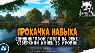 Русская Рыбалка 4 река Северский Донец Прокачка спиннинга