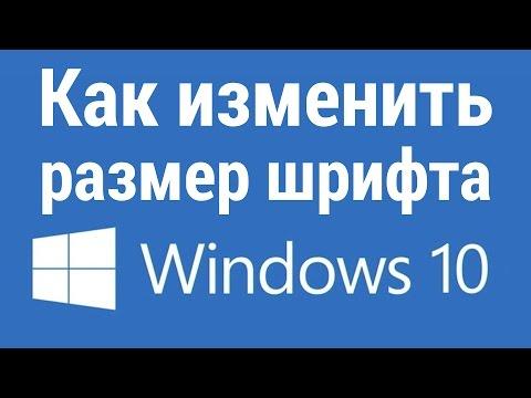 Как увеличить размер шрифта в windows 10