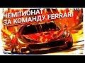 Ferrari ?????? ????????? ? GT3. ? ??? ?? ??????? ??????) GranTurismo Sport. T300