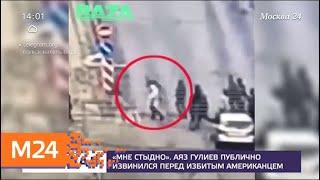 Футболист Гулиев публично извинился перед избитым американцем - Москва 24