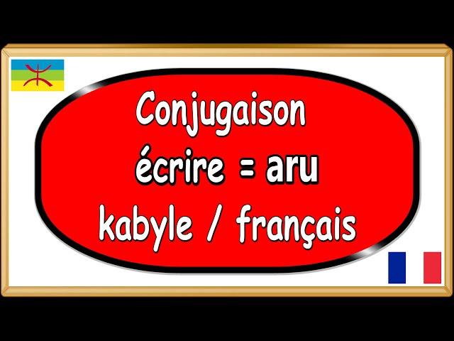 Conjugaison verbe kabyle berbère, écrire = aru
