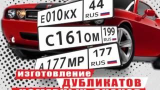 БластерПЛЮС изготовление дубликатов номеров(испортили номер, не беда!