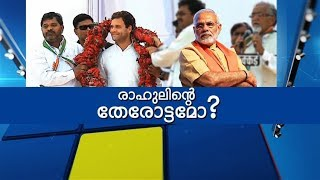 Clear Victory For Congress In Assembly Polls | Super Prime Time Part 3 | Mathrubhumi News