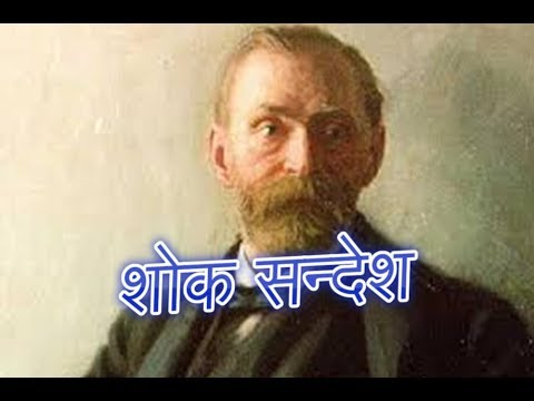 प्रेरणा कथा 184 शोक सन्देश Prerna Katha 184 Shok Sandesh