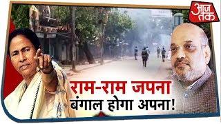 राम-राम जपना, बंगाल होगा अपना! | देखिये Dangal Chitra Tripathi के साथ